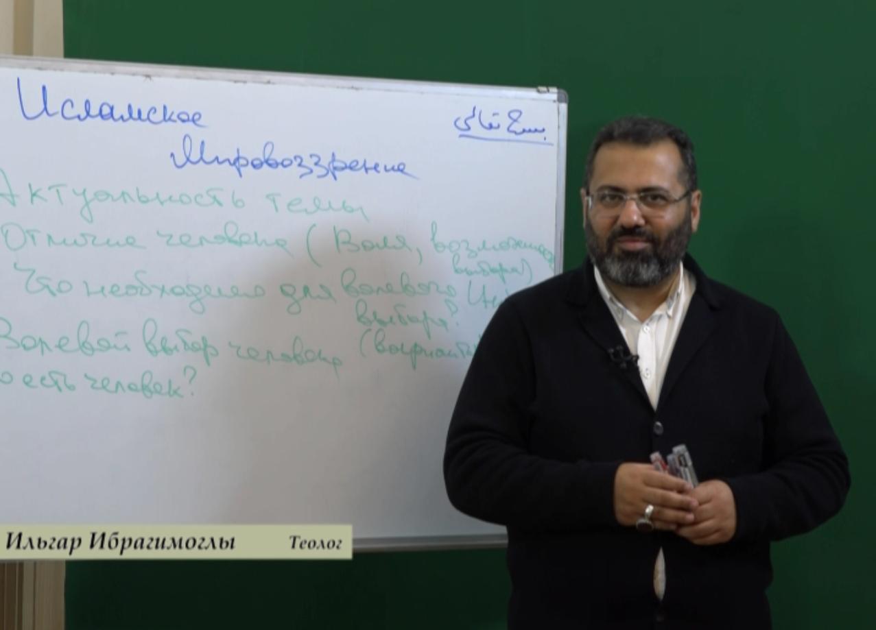 Исламское мировоззрение