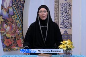 Исламская нравственность 2